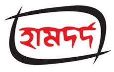 Harmdard Laboratories (Waqf) Bangladesh