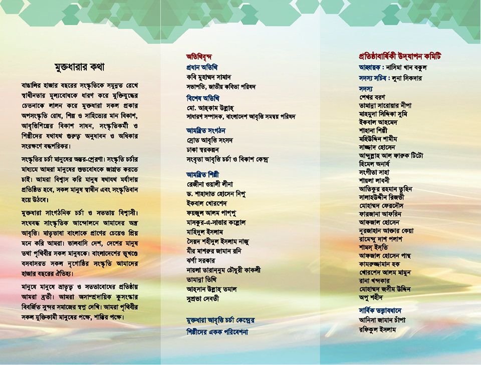 27th Protishtha Barshiki 2017 Leaflet2